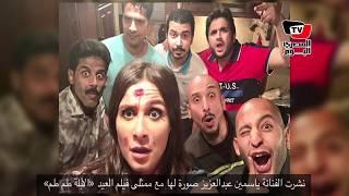 ياسمين عبدالعزيز من فيلم العيد «الأبلة طم طم».. وتامر عاشورفى البرتغال