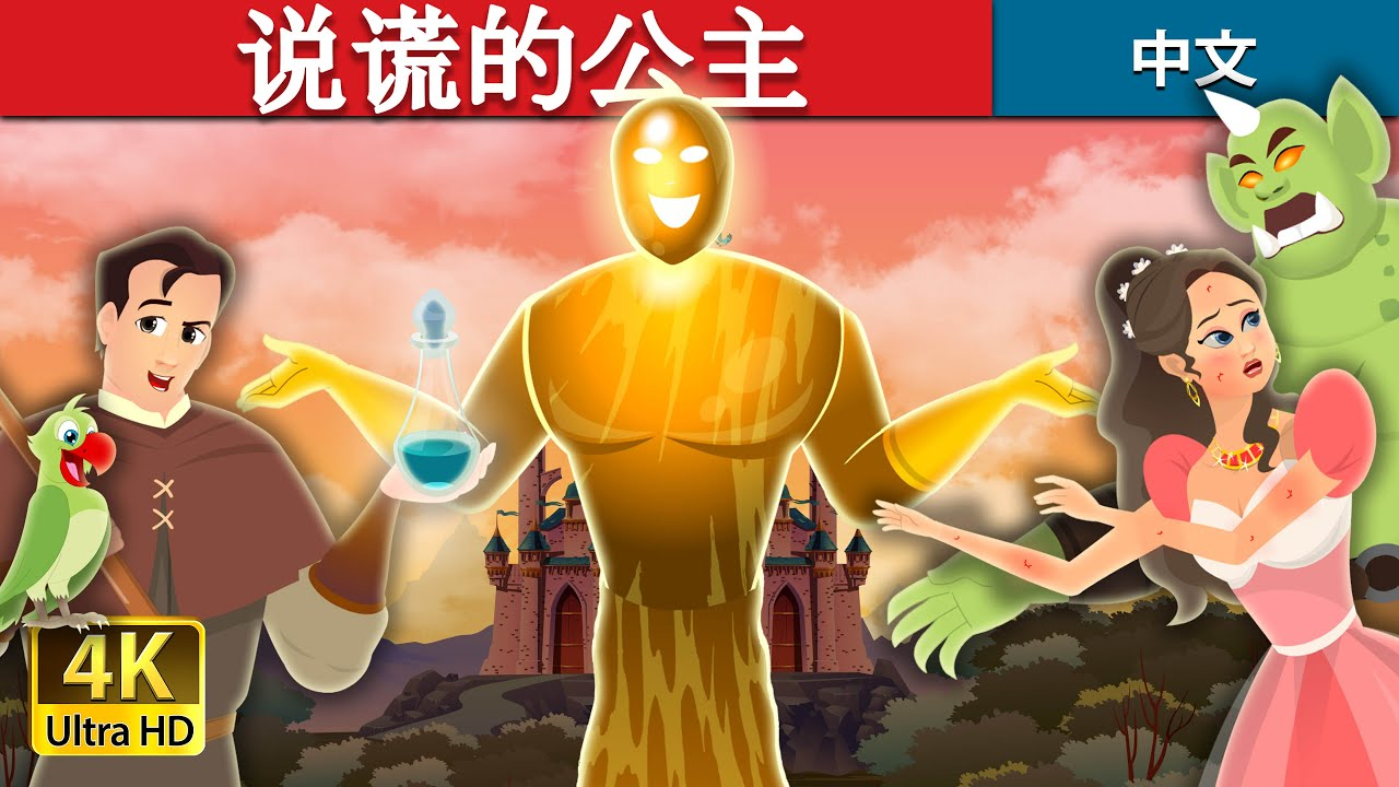 说谎的公主 | The Truthless Princess Story | 睡前故事 | 中文童話