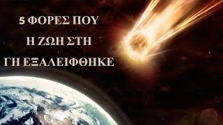 5 φορές η ζωή στην Γη εξαλείφθηκε.