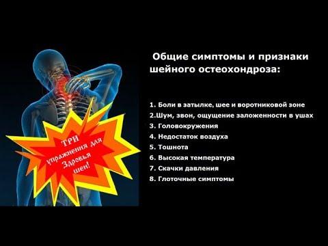 Гимнастика для шеи при остеохондрозе: 8 упражнений для