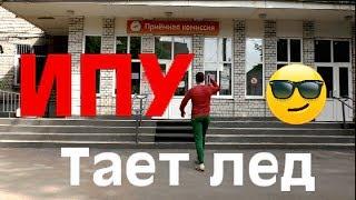 Тает лед - пародия. Студенты ТулГу - послание абитуриентам 2017 | HD