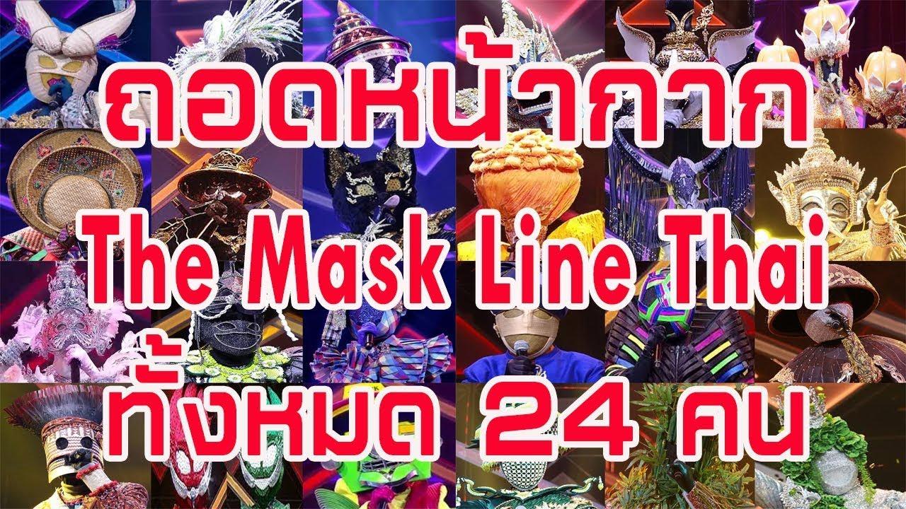 เฉลยหน้ากาก!! The Mask Line Thai ทั้้งหมด 24 คน แล้วที่นี่ (จัดเต็มเหมือนเดิม)