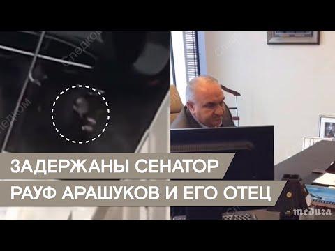 Задержаны сенатор Рауф Арашуков и его отец Рауль
