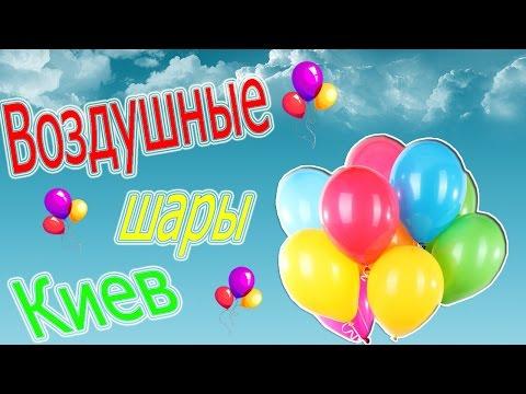 Воздушные шары. Гелиевые шарики Киев