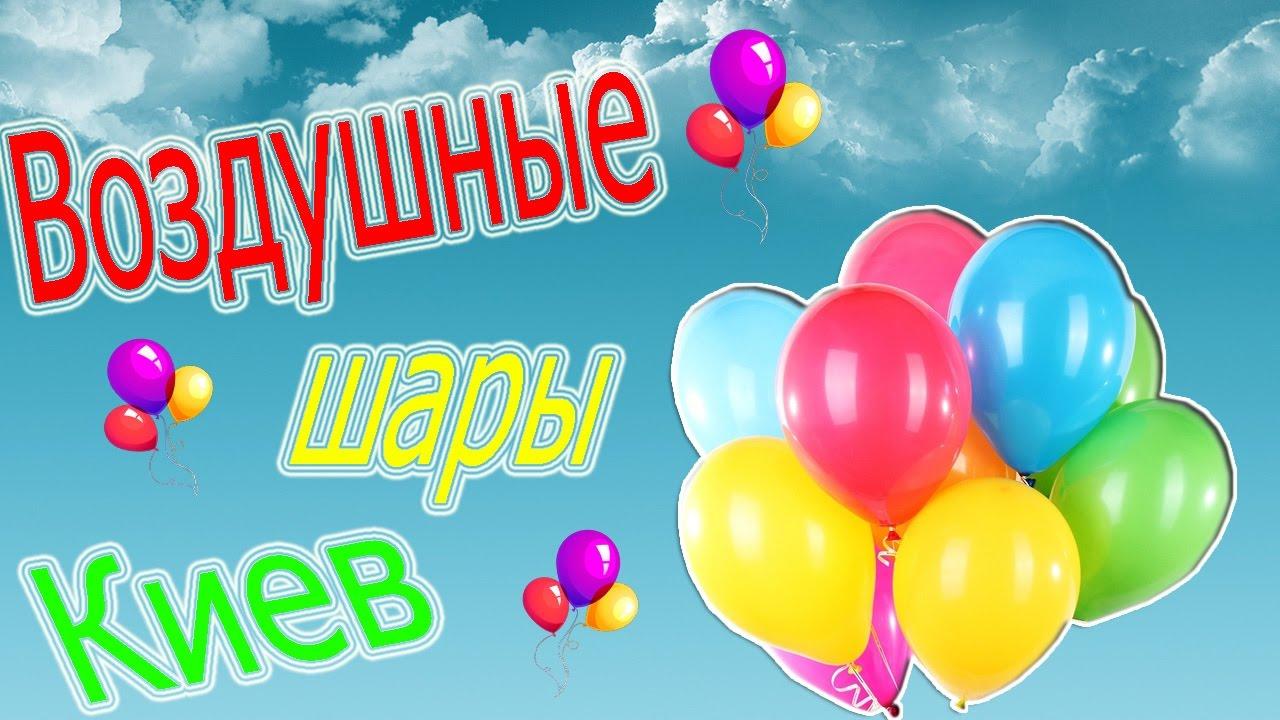 светящие шарики и гелиевые шары - YouTube