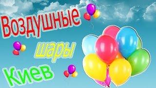 Воздушные шары. Гелиевые шарики Киев(, 2016-11-24T18:16:01.000Z)