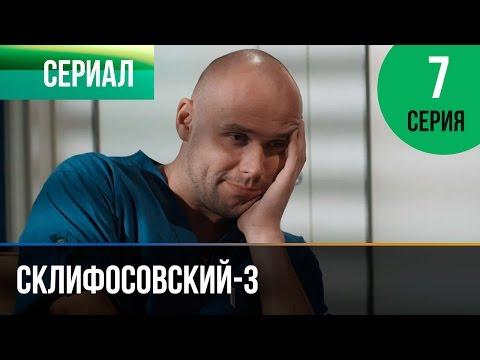 Склифосовский 3 сезон 14 серия - Склиф 3 - Мелодрама | Фильмы и сериалы - Русские мелодрамы