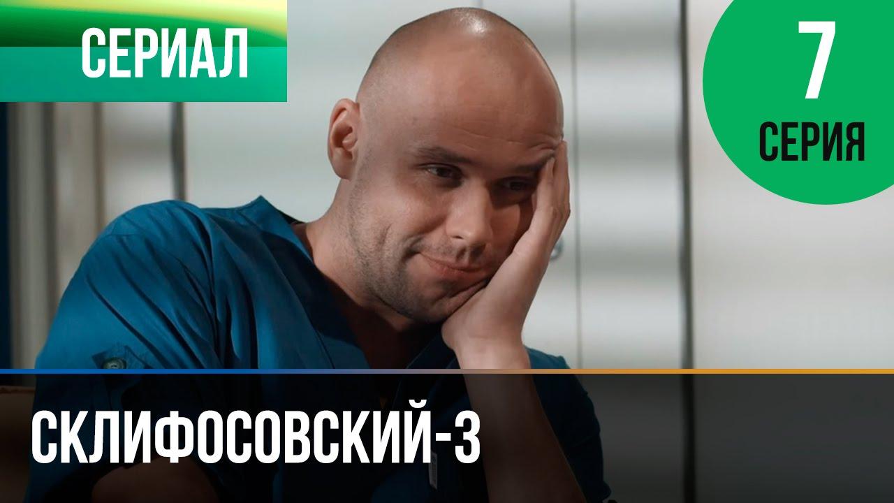 Склифосовский сезон 1,2,3,4,5 (2012) смотреть онлайн или ...