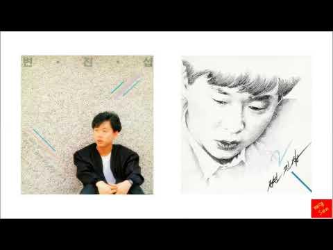 변진섭 1 ~ 2집 (K-pop)  Byun jin-Sup 1 ~ 2 Collection