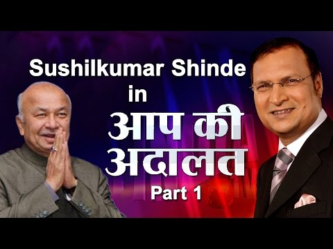 Home Minister Sushilkumar Shinde in Aap Ki Adalat (Part 1)