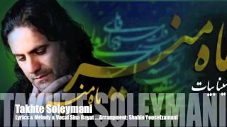 Takhte Soleymani, Sina bayat , Shahin Yousefzamani