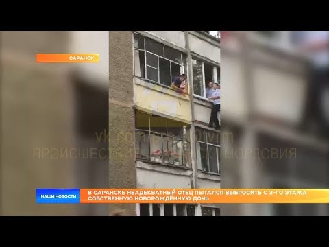 В Саранске неадекватный отец пытался выбросить с 3-го этажа собственную новорождённую дочь.