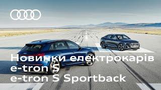 Новинки електрокарів. Audi e-tron S та e-tron S Sportback | Ауді Центр Віпос