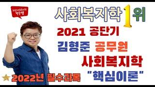 김형준 사회복지학 공무원 핵심강의 중 욕구조사와 평가조…