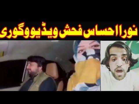 Download Noora Ehsas video call leek||Noora ehsas new pashto poetry