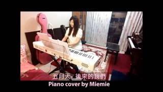 Mayday五月天 [ 後來的我們 Here, After, Us ] Piano cover by Miemie