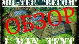 Mil-Tec Recom ОБЗОР одноместной палатки
