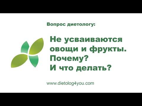 Почему не усваиваются овощи и фрукты?