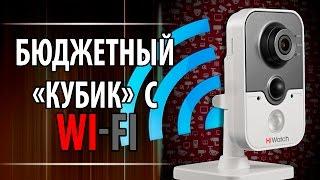 Бюджетная IP камера с Wi-Fi  HiWatch DS-N241W