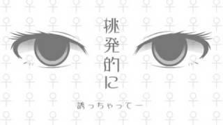初音ミク オリジナル曲 「裏表ラバーズ」【PV】
