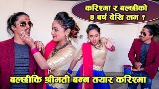 Meri Bassai मा Balchhi की श्रीमती  karishma Dhakal ? करिश्माले सिकाइन बल्छीलाई यस्तो डान्स