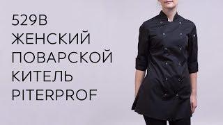 529B Женский поварской китель PITERPROF(, 2018-01-07T19:05:42.000Z)