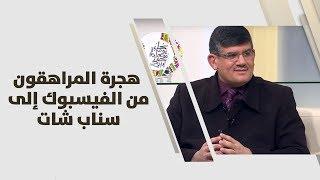 د.عمران سالم - هجرة المراهقون من الفيسبوك إلى سناب شات