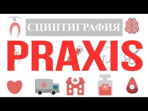 Praxis: Сцинтиграфия