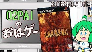 【9月16日】O2PAIのおはゲー PS2『九龍妖魔學園紀』