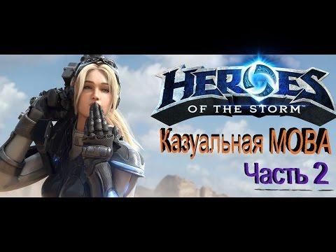 видео: heroes of the storm - второй летсплей по игре