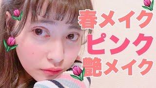 【プチプラコスメで】春の艶肌&ピンクメイク【Makeup Tutorial】
