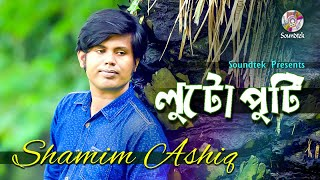 Lutuputi Shamim Ashiq Mp3 Song Download