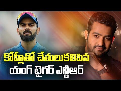 Jr NTR Joins Hand With Virat Kohli  | ABN Telugu Mp3