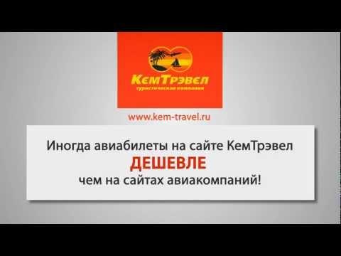 Авиабилеты! Как купить дешевые авиабилеты? [kem-travel.ru]