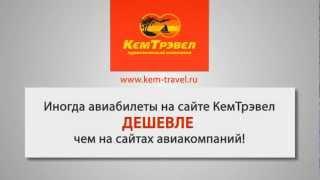 Авиабилеты! Как купить дешевые авиабилеты? [kem-travel.ru](Это видео сделано специально для вас!!! На примере авиабилета Кемерово - Москва, мы постарались упомянуть..., 2012-05-16T14:51:56.000Z)