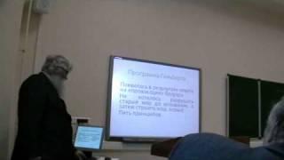 Непейвода Н.Н. Уроки конструктивизма ХХ в. [2/7].mpg