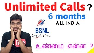 BSNL Unlimited FREE calls for 6 months at Rs 144 - Real or Fake ? உண்மை என்ன ?| Tamil Tech