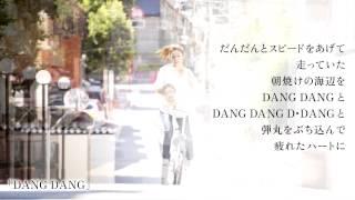 松任谷由実 - DANG DANG(from「日本の恋と、ユーミンと。」)
