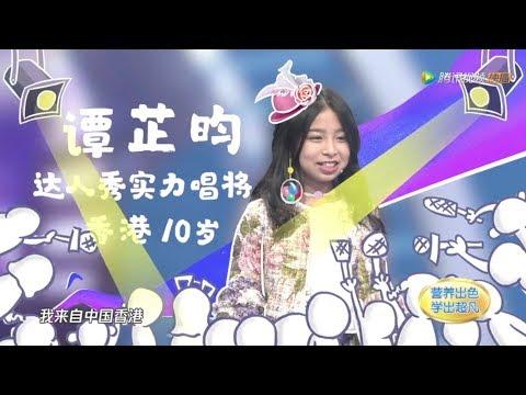 Celine Tam 譚芷昀 sings A Moment Like This on 騰訊視頻《超凡小達人�0615期 (Celine Cut)
