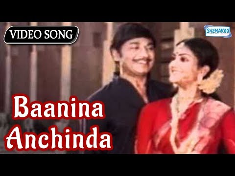 Watch Kannada Hit Songs - Baanina Anchinda From Dr Raj Hits