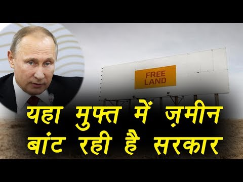 Russia to give free land to every citizen of country | वनइंडिया हिंदी