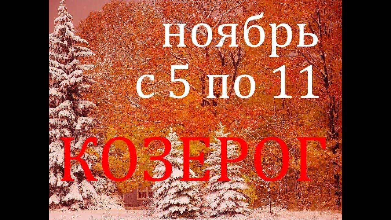 КОЗЕРОГ. ТАРО-ПРОГНОЗ на НЕДЕЛЮ с 5 по 11 НОЯБРЯ 2018г.