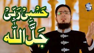 Hasbi Rabbi Jallallah - Tere Sadqe Mein Aaqa - Syed Muhammad Danish - By Studio5