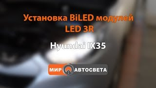 Установка BiLED модулей LED 3R | Huyndai ix35