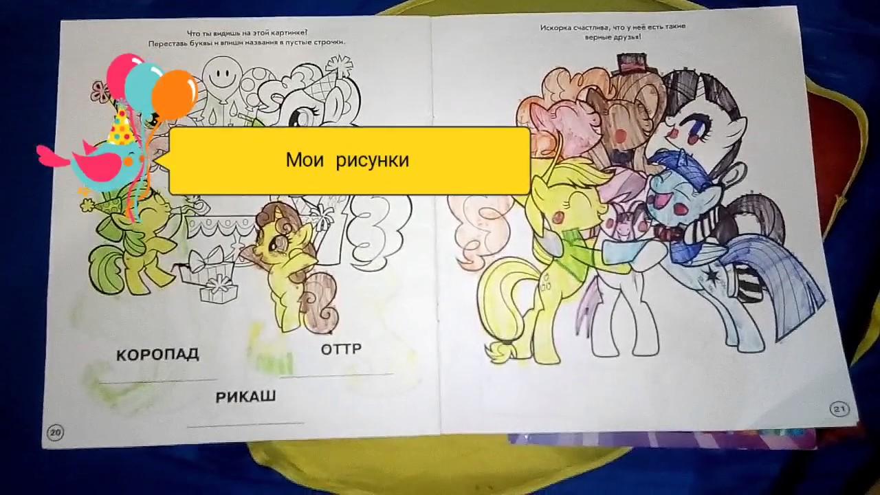 Мои раскраски Пони и Фнаф /Viva video - YouTube