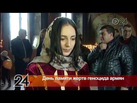 В Татарстане прошел День памяти жертв геноцида армян