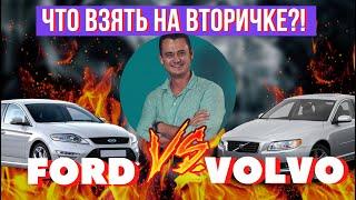ford mondeo 4 или volvo s80 Подержанные автомобили