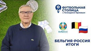 ГСОчат - Россия-Бельгия и другие матчи старта Евро-2020: ответы на ваши вопросы!
