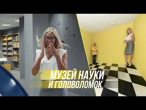 Музей науки, головоломок и иллюзий открылся в Минске