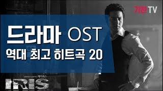 드라마 OST 역대 가장 인기 많았던 노래 베스트20